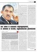 «Новая газета» №42 (пятница) от 20.04.2018 - Page 7