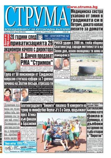 """Вестник """"Струма"""", брой 88, 17 април 2018 г., вторник"""