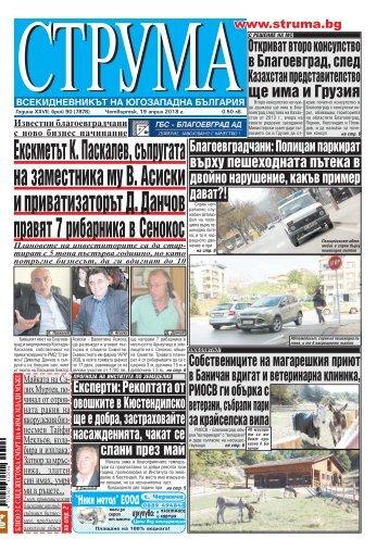 """Вестник """"Струма"""" брой 90"""