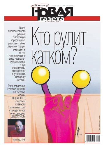 «Новая газета» №43 (понедельник) от 23.04.2018