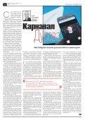 «Новая газета» №43 (понедельник) от 23.04.2018 - Page 2