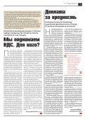 «Новая газета» №43 (понедельник) от 23.04.2018 - Page 3