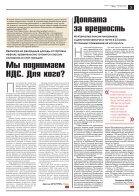 novgaz-pdf__2018-043n - Page 3