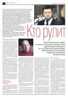 novgaz-pdf__2018-043n - Page 4