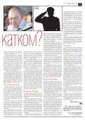 «Новая газета» №43 (понедельник) от 23.04.2018 - Page 5