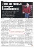 «Новая газета» №43 (понедельник) от 23.04.2018 - Page 6
