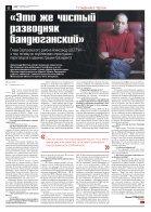 novgaz-pdf__2018-043n - Page 6