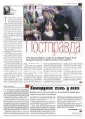 «Новая газета» №43 (понедельник) от 23.04.2018 - Page 7