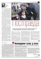 novgaz-pdf__2018-043n - Page 7