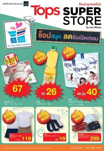 Brochure TSS wk18