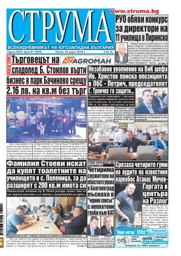 """Вестник """"Струма"""" брой 91"""