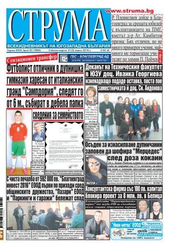"""Вестник """"Струма"""" брой 92"""