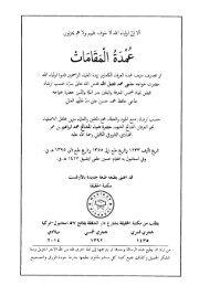 Farsi - Persian - ٢٤ - عمدة المقامات