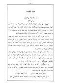 Farsi - Persian - ٢٤ - عمدة المقامات - Page 3
