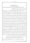 Farsi - Persian - ٢٤ - عمدة المقامات - Page 4