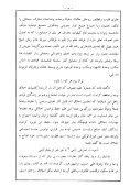 Farsi - Persian - ٢٤ - عمدة المقامات - Page 5