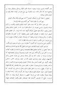 Farsi - Persian - ٢٤ - عمدة المقامات - Page 6