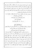 Farsi - Persian - ٢٤ - عمدة المقامات - Page 7