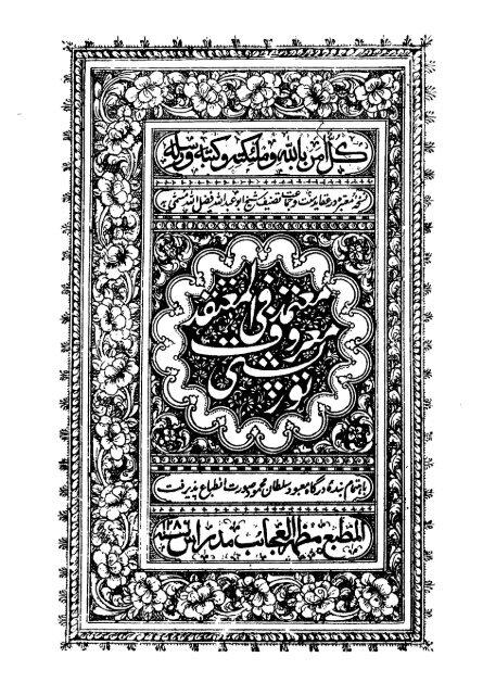 Farsi - Persian - رسالهء تورپشتى ١٨ - المعتمد في المعتقد