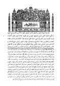 Farsi - Persian - رسالهء تورپشتى ١٨ - المعتمد في المعتقد - Page 3