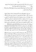 Farsi - Persian - رسالهء تورپشتى ١٨ - المعتمد في المعتقد - Page 4
