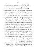 Farsi - Persian - رسالهء تورپشتى ١٨ - المعتمد في المعتقد - Page 5