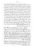 Farsi - Persian - رسالهء تورپشتى ١٨ - المعتمد في المعتقد - Page 6