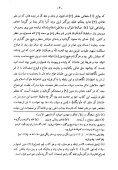 Farsi - Persian - رسالهء تورپشتى ١٨ - المعتمد في المعتقد - Page 7