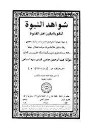 Farsi - Persian - ٢٣ - شواهد النبوة