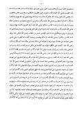 Farsi - Persian - ٢٣ - شواهد النبوة - Page 4