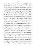 Farsi - Persian - ٢٣ - شواهد النبوة - Page 5