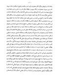 Farsi - Persian - ٢٣ - شواهد النبوة - Page 6