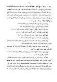 Farsi - Persian - ٢٣ - شواهد النبوة - Page 7