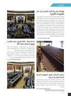 العدد السادس والعشرون - Page 6