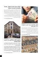 العدد السادس والعشرون - Page 7