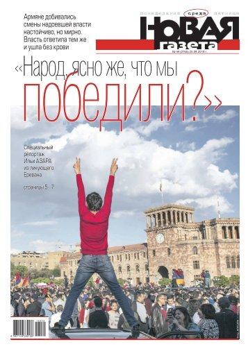 «Новая газета» №44 (среда) от 25.04.2018