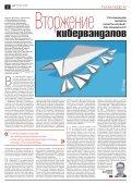 «Новая газета» №44 (среда) от 25.04.2018 - Page 2