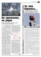 novgaz-pdf__2018-044n - Page 3
