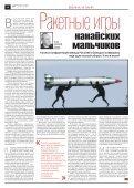«Новая газета» №44 (среда) от 25.04.2018 - Page 4
