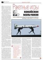 novgaz-pdf__2018-044n - Page 4