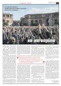 «Новая газета» №44 (среда) от 25.04.2018 - Page 5