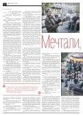 «Новая газета» №44 (среда) от 25.04.2018 - Page 6