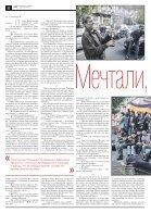 novgaz-pdf__2018-044n - Page 6