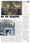 «Новая газета» №44 (среда) от 25.04.2018 - Page 7