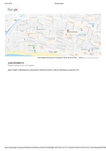Google Карты_Нотариус