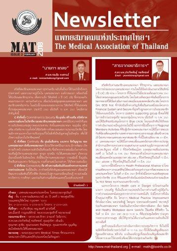 The Medical news february 2018