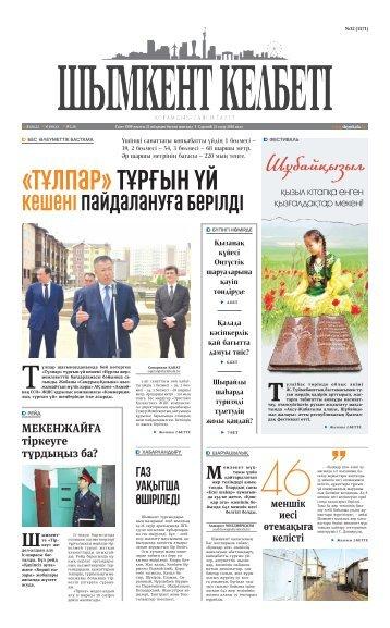 ШЫМКЕНТ КЕЛБЕТІ №32