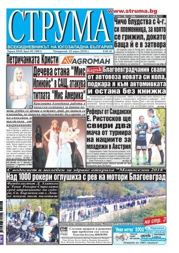 """Вестник """"Струма"""" брой 93"""