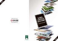 Corporate Brochure(Global Logistics Solutions ... - Nippon Express
