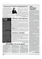 """Газета """"Новый Компас"""" (Номер от 12 апреля 2018) - Page 4"""